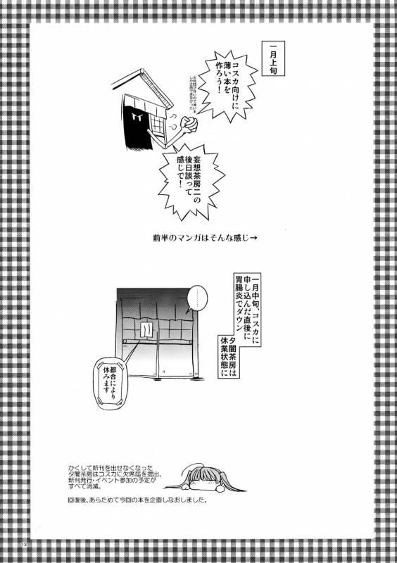 (Comic Castle 2006) [Yuuyami Sabou] Mousou Sabou 4_12