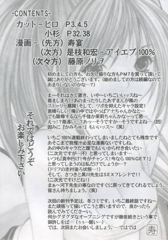 (Comic Characters! 01) [Studio★ParM (Kotobuki Utage)] PM07 Zoku Ichigo Gari (Ichigo 100%)_04