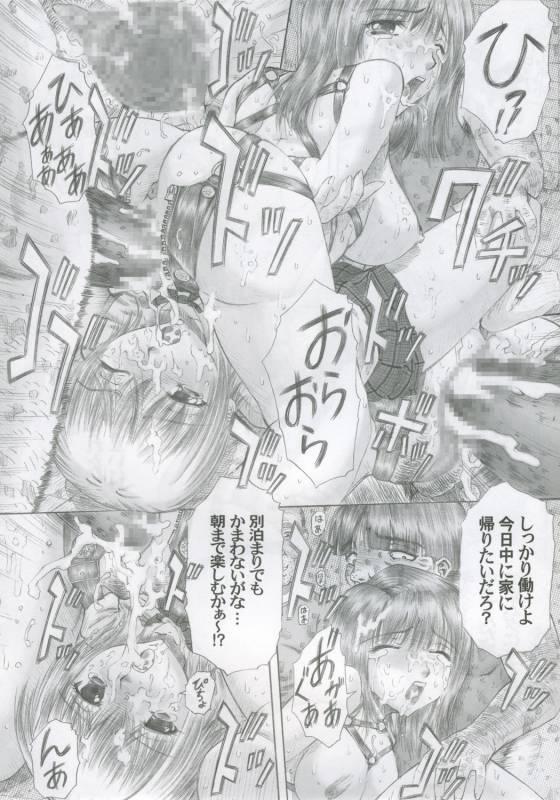 (Comic Characters! 01) [Studio★ParM (Kotobuki Utage)] PM07 Zoku Ichigo Gari (Ichigo 100%)_22