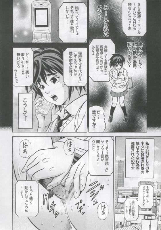 (Comic Characters! 01) [Studio★ParM (Kotobuki Utage)] PM07 Zoku Ichigo Gari (Ichigo 100%)_40