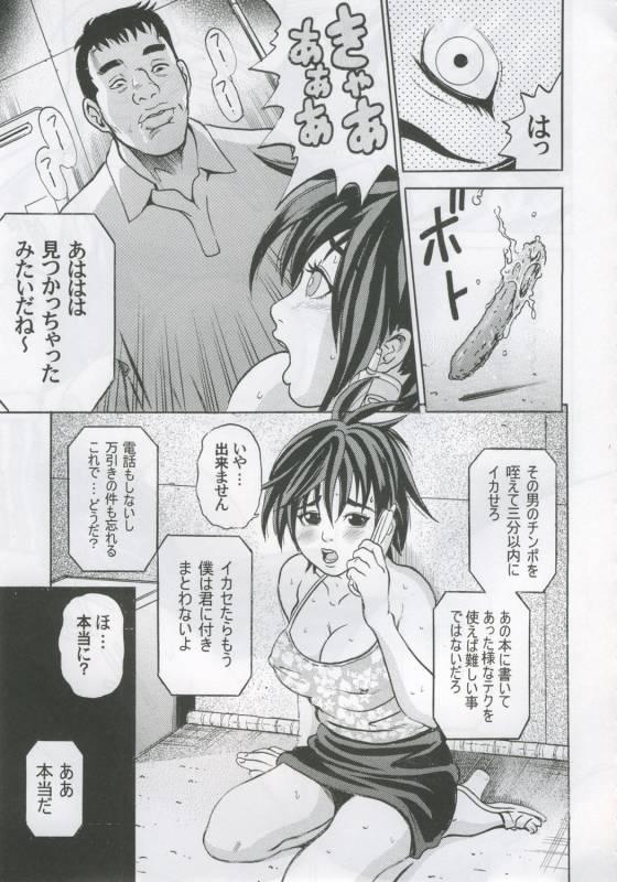 (Comic Characters! 01) [Studio★ParM (Kotobuki Utage)] PM07 Zoku Ichigo Gari (Ichigo 100%)_43