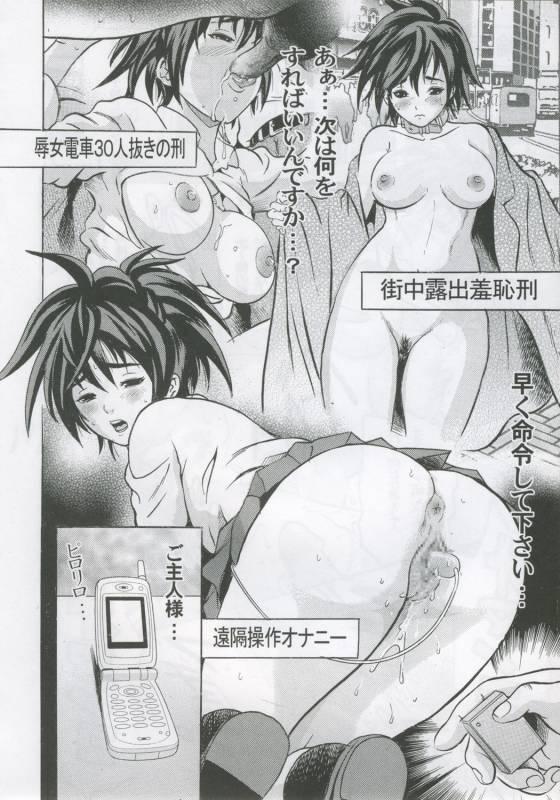 (Comic Characters! 01) [Studio★ParM (Kotobuki Utage)] PM07 Zoku Ichigo Gari (Ichigo 100%)_50