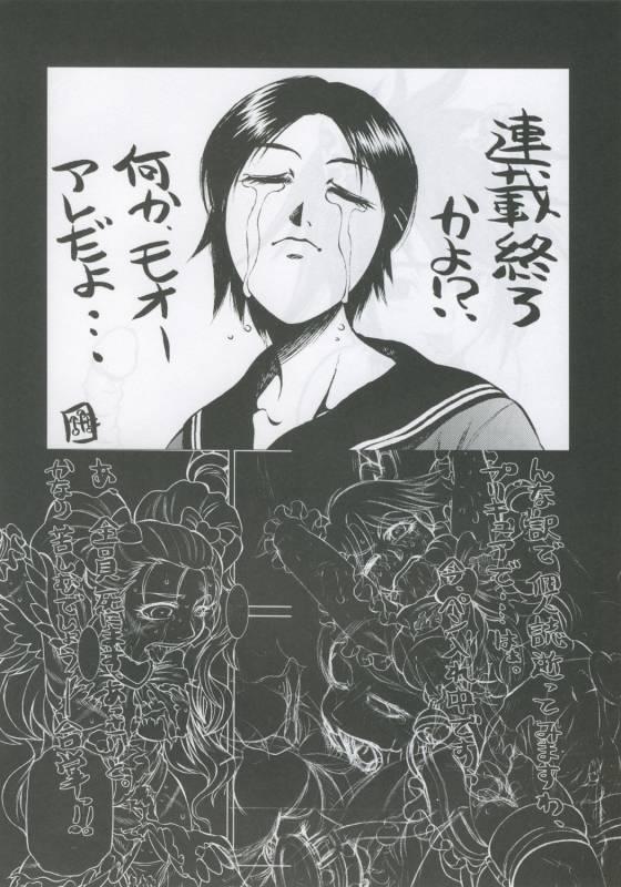 (Comic Characters! 01) [Studio★ParM (Kotobuki Utage)] PM07 Zoku Ichigo Gari (Ichigo 100%)_52