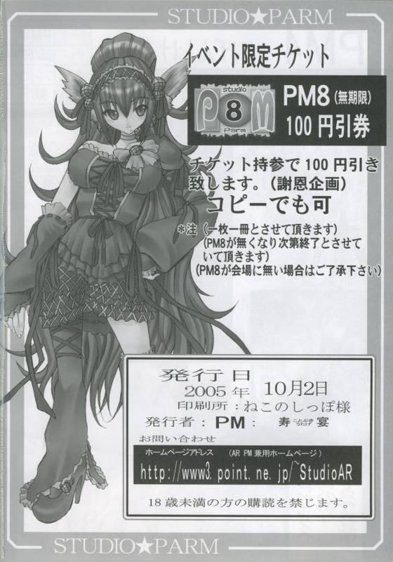 (Comic Characters! 01) [Studio★ParM (Kotobuki Utage)] PM07 Zoku Ichigo Gari (Ichigo 100%)_56