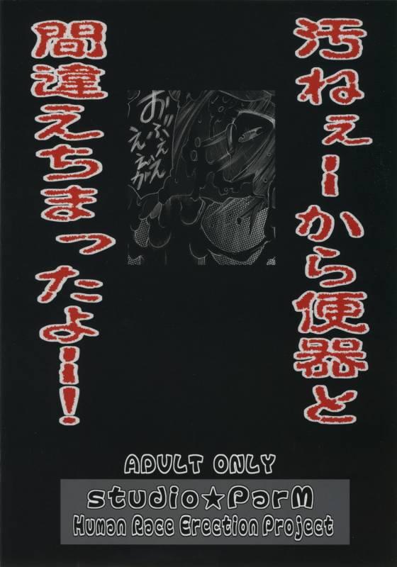 (Comic Characters! 01) [Studio★ParM (Kotobuki Utage)] PM07 Zoku Ichigo Gari (Ichigo 100%)_57
