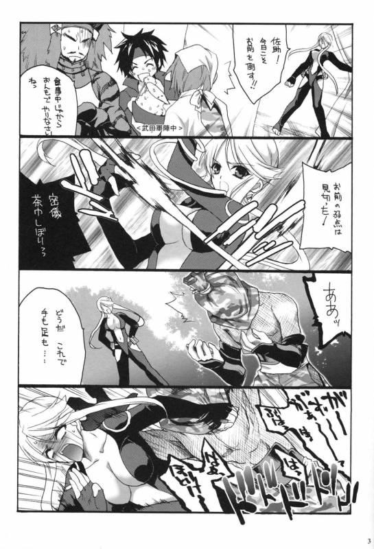 (Comic Characters! 02) [Hanzai Tengoku (Hasei Agana)] SyuU-U (Sengoku Basara)_01