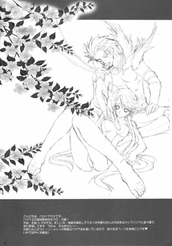 (Comic Characters! 02) [Hanzai Tengoku (Hasei Agana)] SyuU-U (Sengoku Basara)_02
