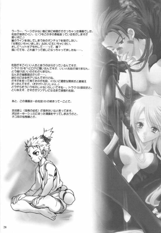 (Comic Characters! 02) [Hanzai Tengoku (Hasei Agana)] SyuU-U (Sengoku Basara)_26