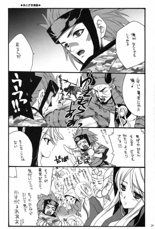 (Comic Characters! 02) [Hanzai Tengoku (Hasei Agana)] SyuU-U (Sengoku Basara)_27