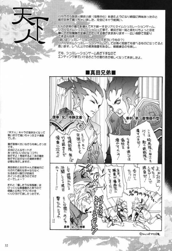 (Comic Characters! 02) [Hanzai Tengoku (Hasei Agana)] SyuU-U (Sengoku Basara)_30
