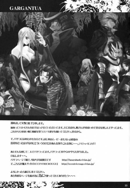(Comic Characters! 02) [Hanzai Tengoku (Hasei Agana)] SyuU-U (Sengoku Basara)_31