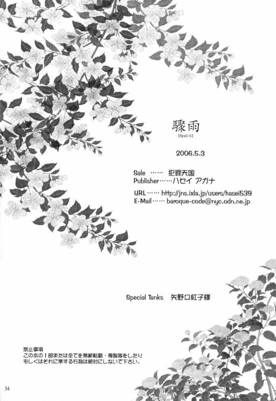 (Comic Characters! 02) [Hanzai Tengoku (Hasei Agana)] SyuU-U (Sengoku Basara)_32