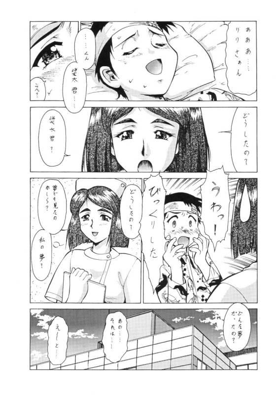 (Comic Creation 13) [Tsurikichi Doumei (Umedama Nabu)] Nurse Cap Haishi wa Otoko no Roman ga Horobisaru no to_05