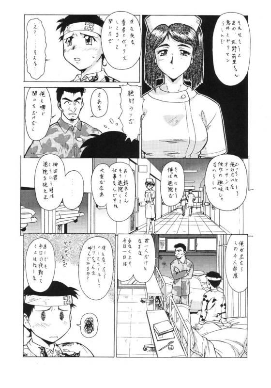 (Comic Creation 13) [Tsurikichi Doumei (Umedama Nabu)] Nurse Cap Haishi wa Otoko no Roman ga Horobisaru no to_08