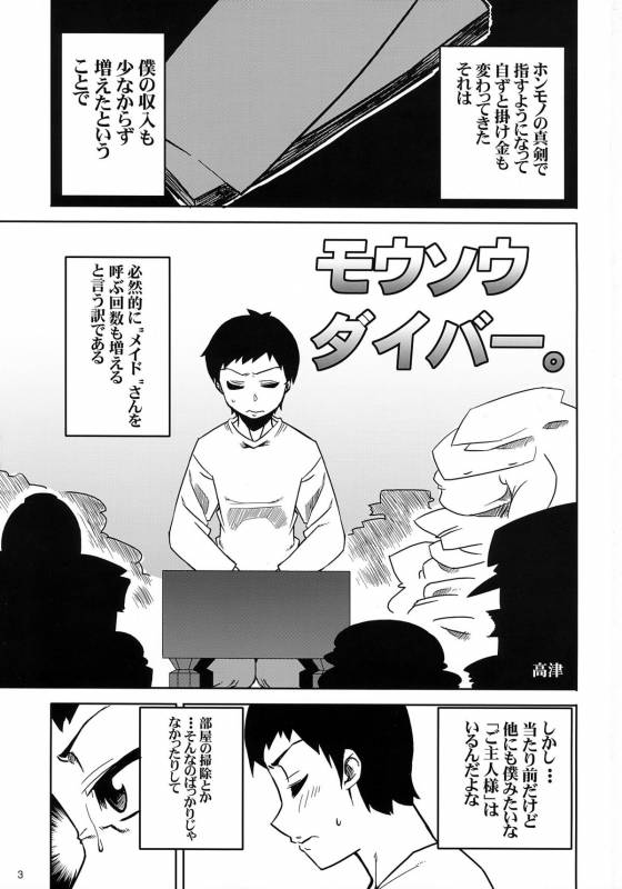 (Comic Creation 19) [2.5 Jigen (Kouka, TakatuTakatsu, Koharu [Model])] Chichiwan Diver 1 (81diver)_01