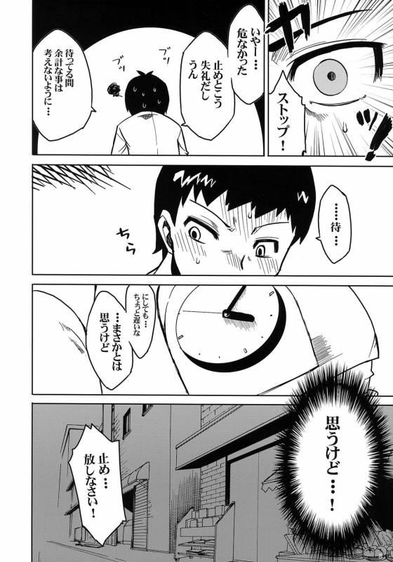 (Comic Creation 19) [2.5 Jigen (Kouka, TakatuTakatsu, Koharu [Model])] Chichiwan Diver 1 (81diver)_06
