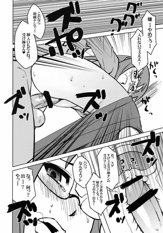 (Comic Creation 19) [2.5 Jigen (Kouka, TakatuTakatsu, Koharu [Model])] Chichiwan Diver 1 (81diver)_08