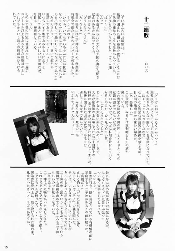 (Comic Creation 19) [2.5 Jigen (Kouka, TakatuTakatsu, Koharu [Model])] Chichiwan Diver 1 (81diver)_13