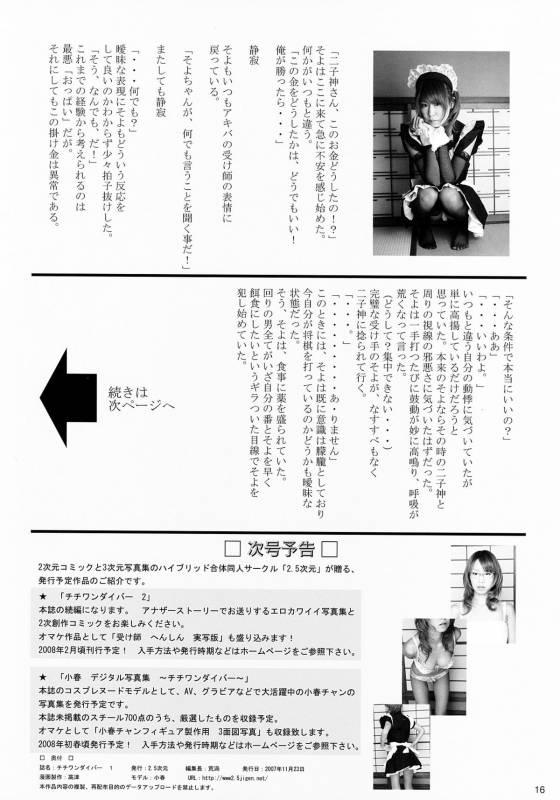 (Comic Creation 19) [2.5 Jigen (Kouka, TakatuTakatsu, Koharu [Model])] Chichiwan Diver 1 (81diver)_14