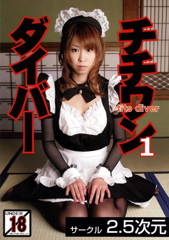 (Comic Creation 19) [2.5 Jigen (Kouka, TakatuTakatsu, Koharu [Model])] Chichiwan Diver 1 (81diver)_27