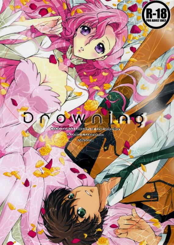(Comic Creation 19) [Kurimomo (Tsukako)] Drowning (Code Geass Lelouch of the Rebellion)_00