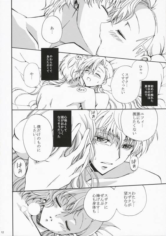 (Comic Creation 19) [Kurimomo (Tsukako)] Drowning (Code Geass Lelouch of the Rebellion)_10