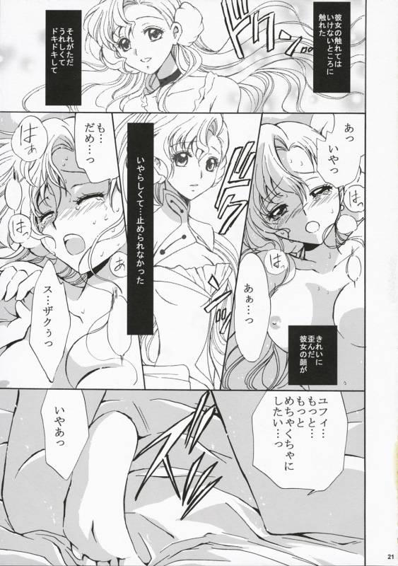 (Comic Creation 19) [Kurimomo (Tsukako)] Drowning (Code Geass Lelouch of the Rebellion)_19