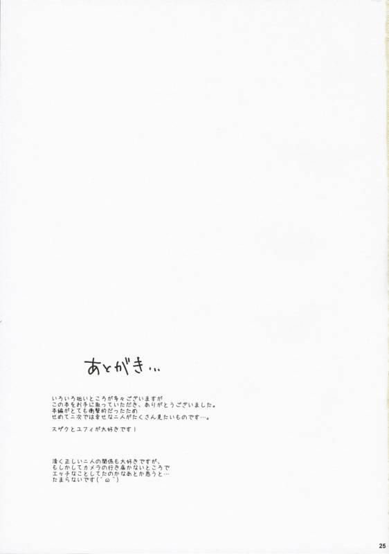 (Comic Creation 19) [Kurimomo (Tsukako)] Drowning (Code Geass Lelouch of the Rebellion)_23