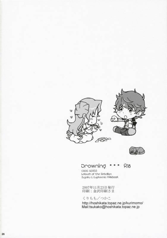 (Comic Creation 19) [Kurimomo (Tsukako)] Drowning (Code Geass Lelouch of the Rebellion)_24