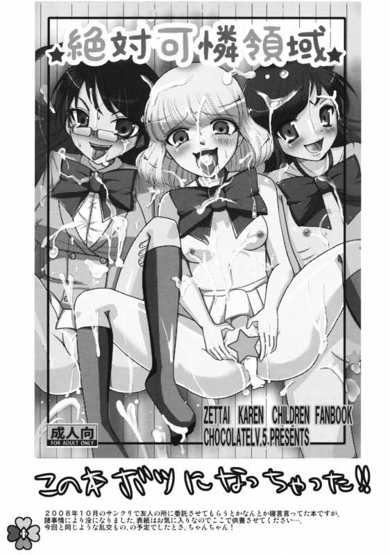 (Comic1☆3) [Chocolate Lv.5 (Dynamite moca)] Super Fresh Purecure! (Fresh Precure)_15