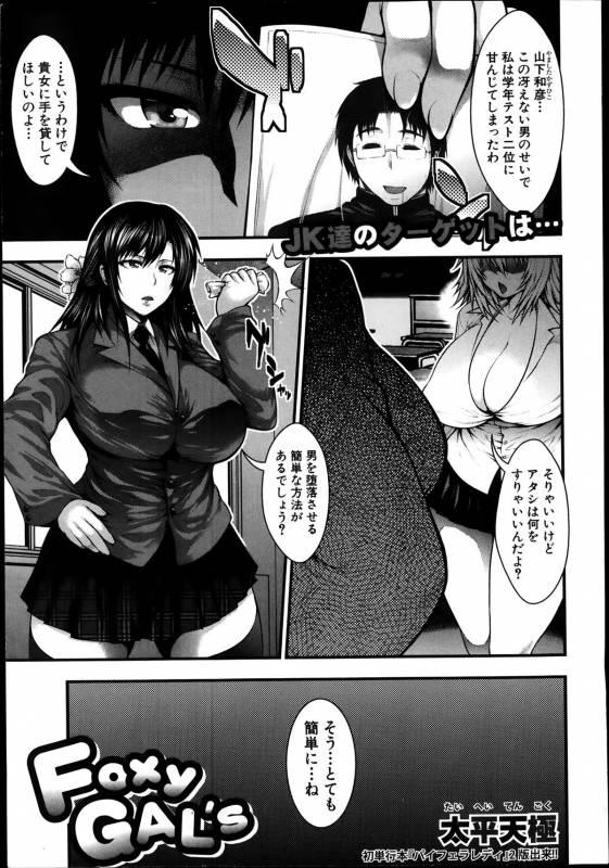 (circle roman hikou) 太平天極『Foxy GAL's』(comic shingeki 2014 04)_00