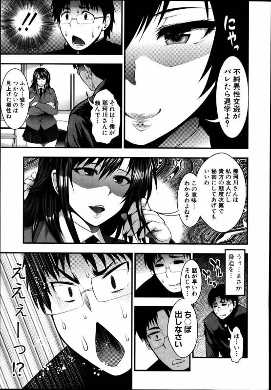 (circle roman hikou) 太平天極『Foxy GAL's』(comic shingeki 2014 04)_20