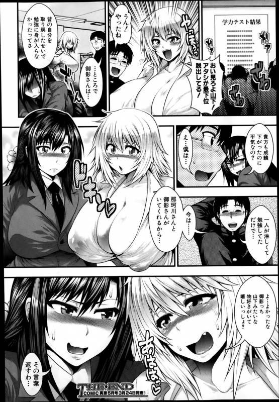 (circle roman hikou) 太平天極『Foxy GAL's』(comic shingeki 2014 04)_33